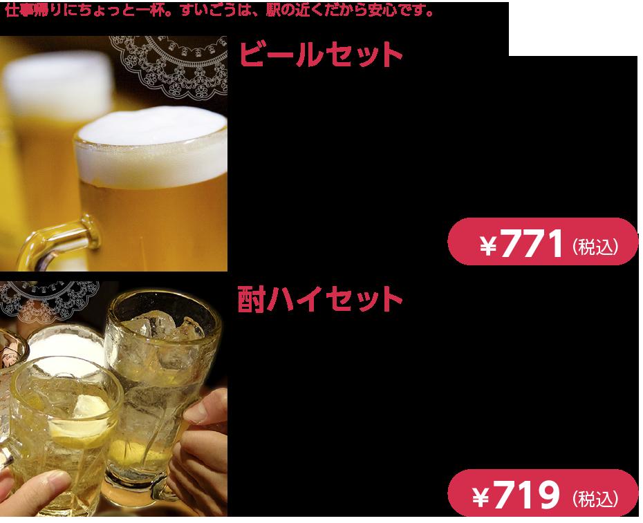 すいごうほろ酔いセット,ビール,酎ハイ