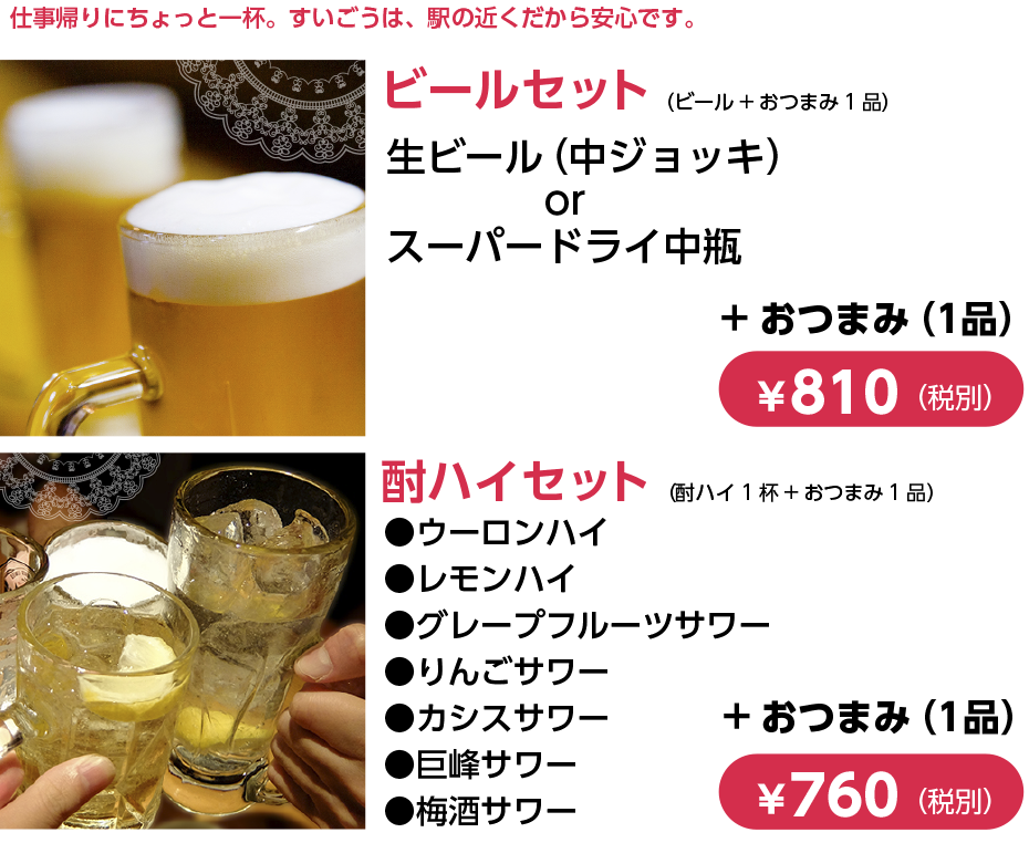 01-alcoholset2019-neo