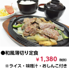 03-Japanese-style-beef-slice-set-meal2019-neo