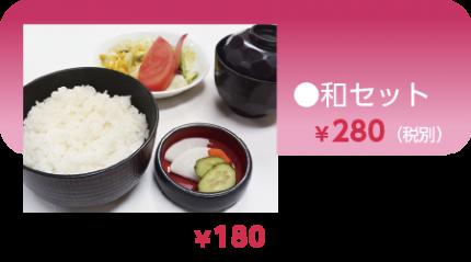 03-japaneseset-rice2019-neo02