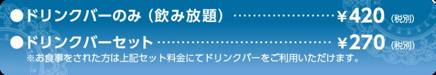 03-self-service-drink-description-L2019-neo