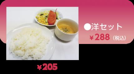 洋セット ライス スープ サラダ