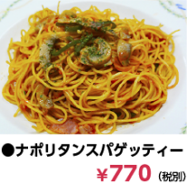 04-country-spaghetti-neo02