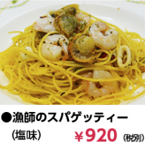 04-fisherman-spaghetti-salt-neo