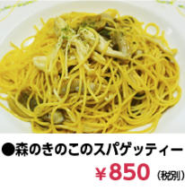 04-mushrooms-in-the-forest-spaghetti-neo