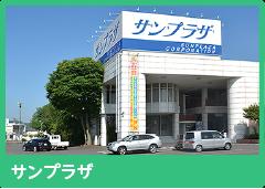 栃木市サンプラザボタン