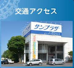 栃木市サンプラザすいごう交通アクセスボタン