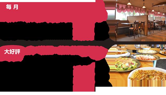 sp-buffet2019-neo